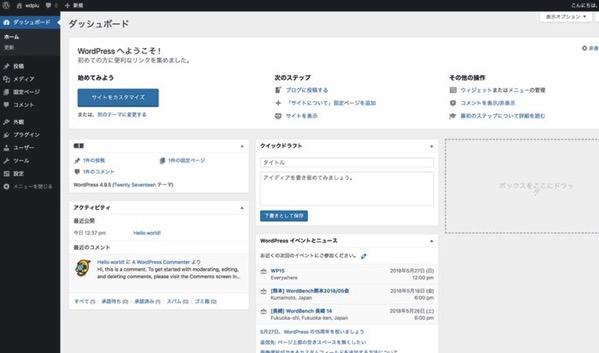 WordPress日本語に変更