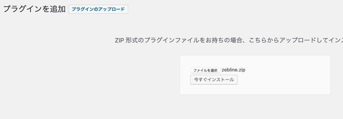 WordPress管理画面 新規プラグイン