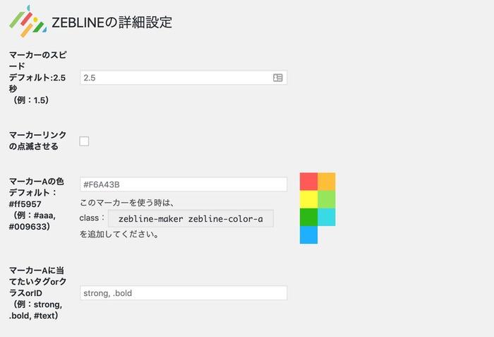 ZEBRINEの詳細設定画面